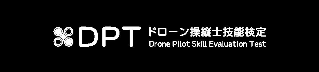 ドローン操縦士技能検定